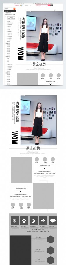 女装时尚简约上新详情页模板