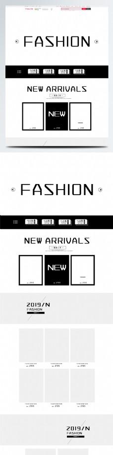 简约时尚欧美风服装类首页模板