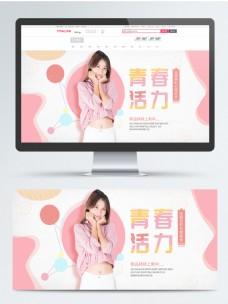 粉嫩青春活力服装夏季促销banner海报