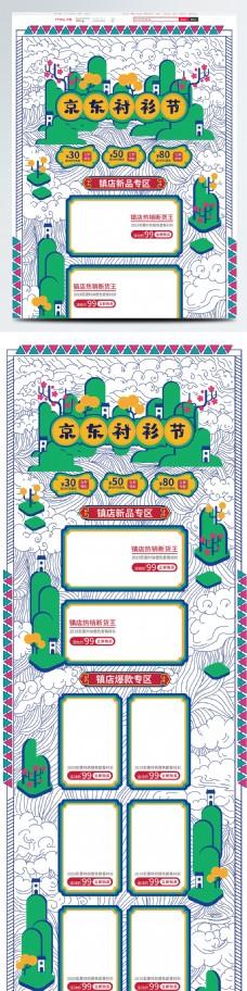 电商中国风京东衬衫节活动促销首页
