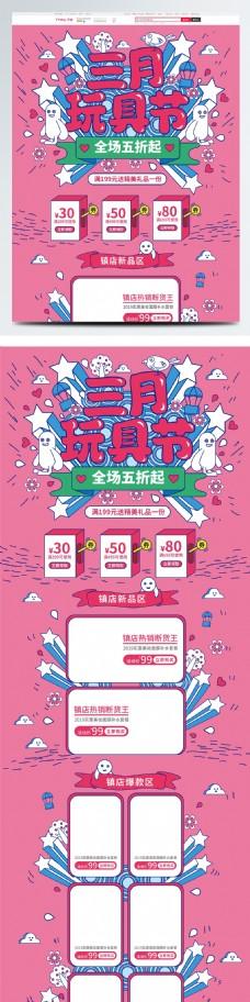 粉色小可爱三月玩具节活动促销首页