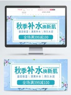 蓝色大气化妆品banner