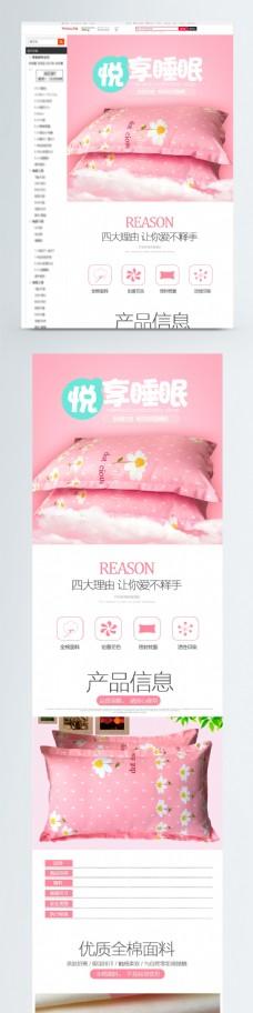 粉色全棉枕套淘宝详情页