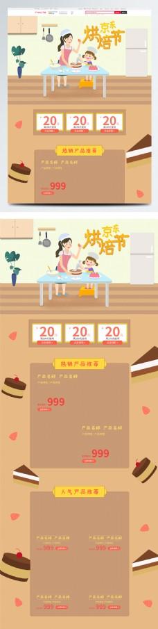 淘宝天猫京东烘焙节手绘活动大促专题页首页