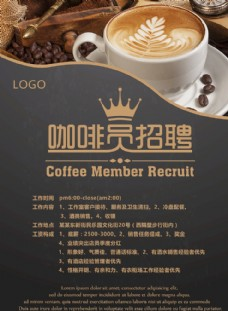 咖啡店招聘