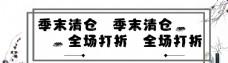 清仓打折海报