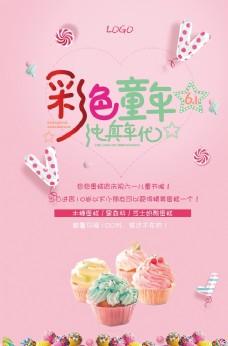 六一儿童节蛋糕店促销海报