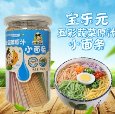 宝乐元五彩蔬菜原汁小面条主图