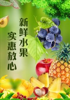 果真好精品水果