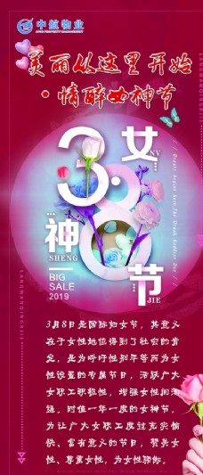 生节 玫瑰 38妇女节 女神节