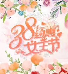 约惠女王节海报