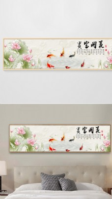 新中式荷花山水九鱼床头装饰画