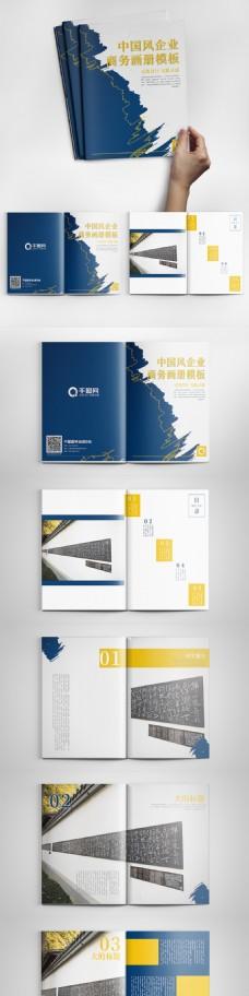 蓝色中国风企业商务画册