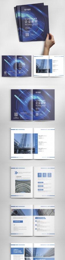 蓝色科技风商务大气企业画册