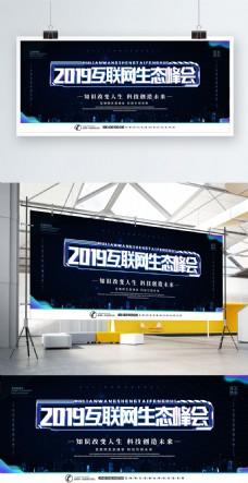 蓝色科技风2019互联网生态峰会宣传展板