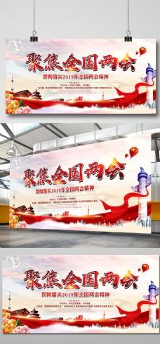 红色大气2019聚焦全国两会党建展板海报