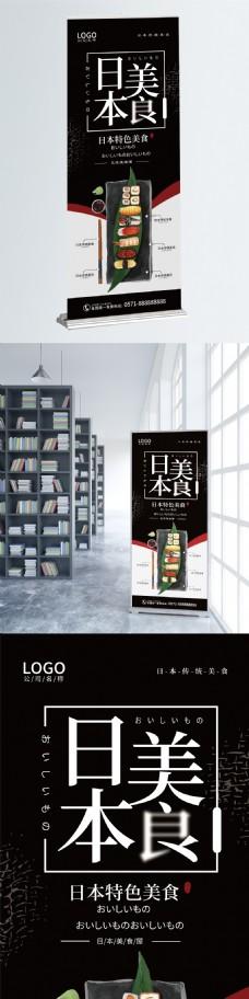 黑色风日本美食寿司展架