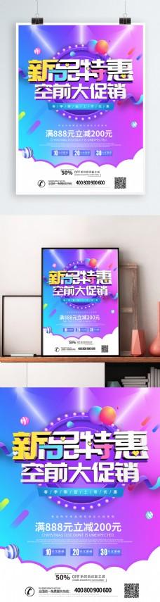 大气创意新品特惠促销海报