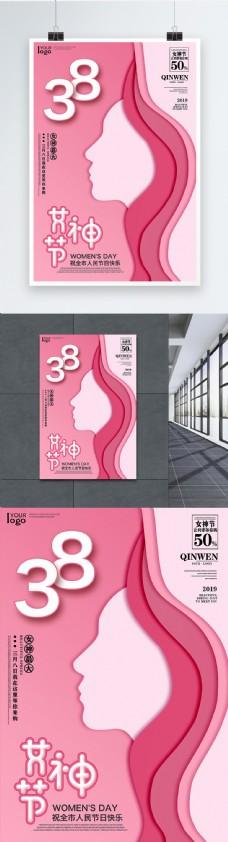 烂漫粉色38妇女节海报