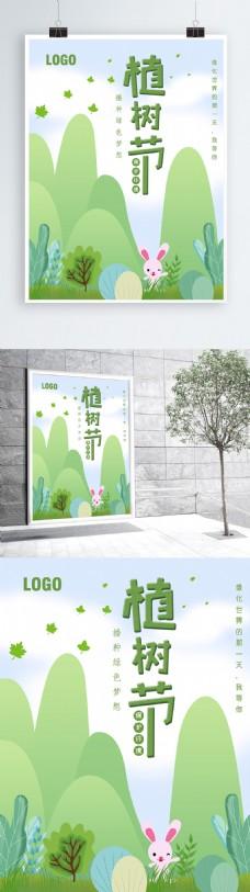 原创手绘绿色小清新植树节海报