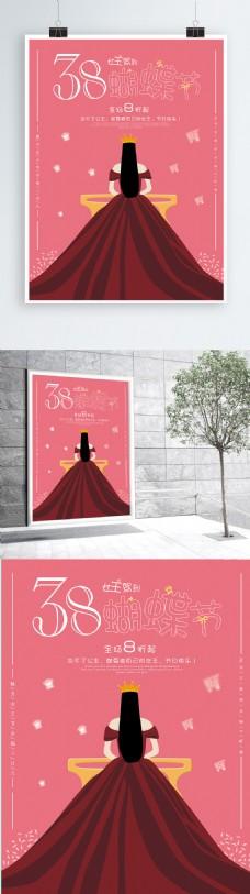 原创手绘大气简约38女王节促销海报