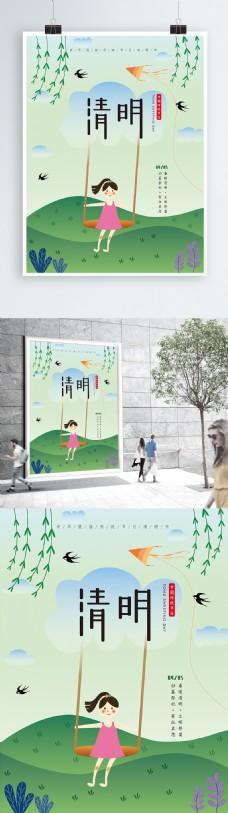 中国传统节日清明节矢量手绘