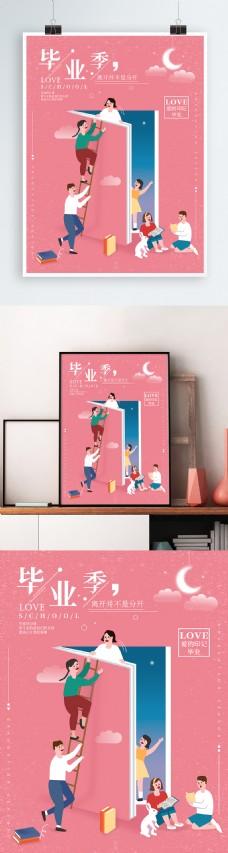 原创手绘粉色毕业季海报