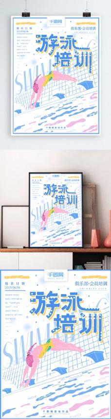 原创手绘游泳运动体育培训海报