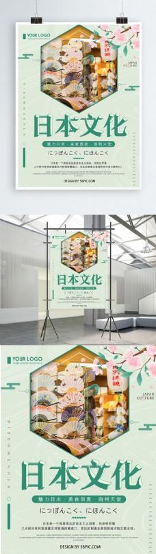 绿色清新简约日本文化宣传海报