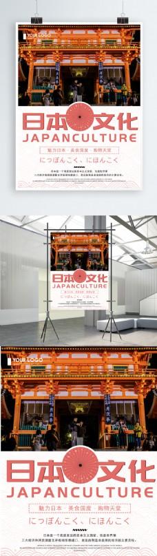 创意简约日本文化宣传海报