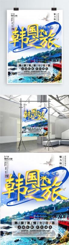 C4D高端大气韩国之旅海报