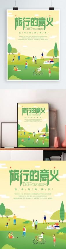 原创插画草原绿色旅游海报