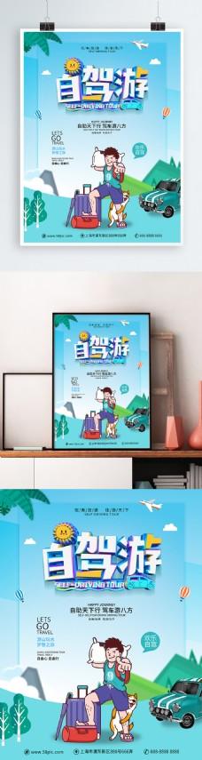 创意简约自驾游宣传海报