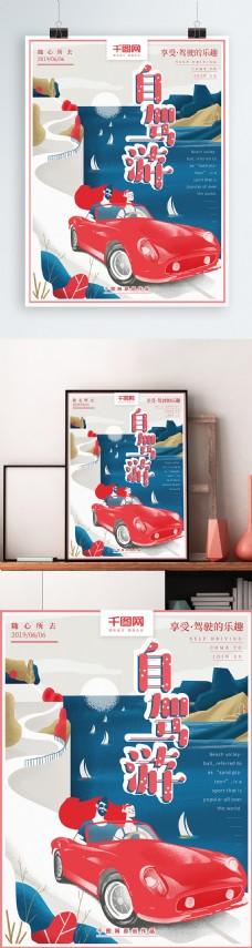 原创手绘自驾游旅游产品宣传海报