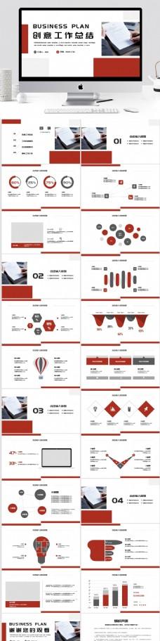 时尚创意计划总结PPT模板