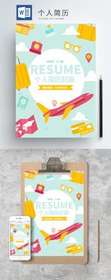 飞机个人简历封面