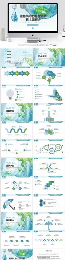 教育世界水日主题班会PPT模板