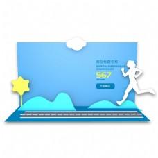 卡通女孩在跑步免抠图