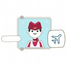 卡通扁平空姐人物形象