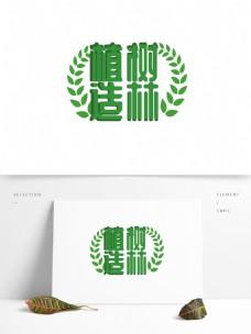 原创绿色植树造林字体元素设计