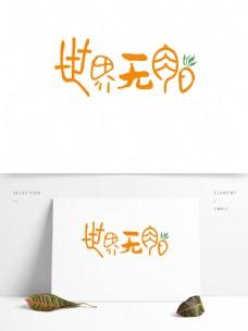 世界无肉日艺术字装饰胡萝卜元素