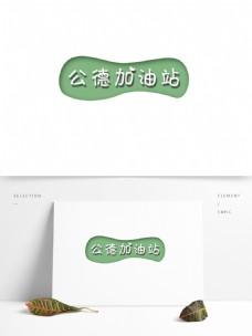 原创简约公德加油站字体元素设计