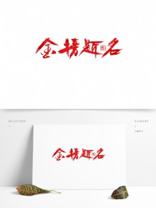 红色金榜题名艺术字素材