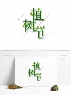 原创绿色植树节字体元素设计