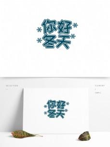 蓝色大气冬天你好字体元素设计