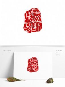 中国风篆刻马到成功印章素材