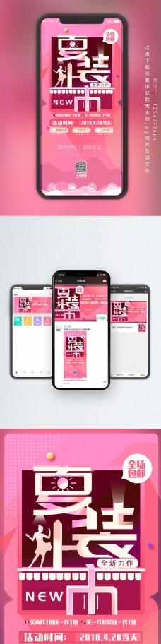 夏装新品上市new促销艺术字手机服装海报
