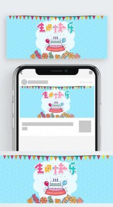 手机绘图蓝底生日快乐