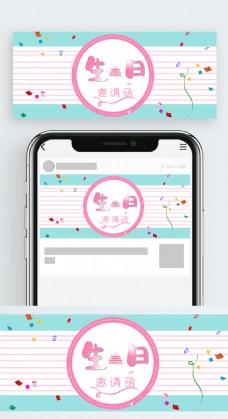 手机用图蓝边粉色线条生日邀请函