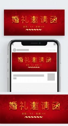 手机用图红底渐变色婚礼邀请函